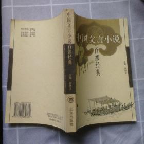 中国文言小说百部经典19