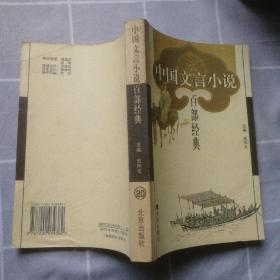 中国文言小说百部经典20