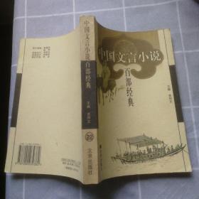 中国文言小说百部经典22