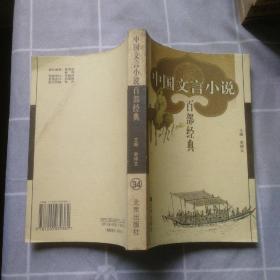 中国文言小说百部经典34