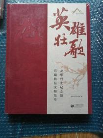 英雄壮歌——龙华烈士纪念馆馆藏精品文物集萃