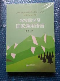 农牧民学习国家通用语言