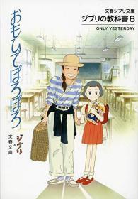 ジブリの教科书6 おもひでぽろぽろ (文春ジブリ文库),岁月的童话#6,日文原版
