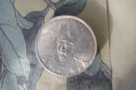 中华帝国 洪宪纪元 纪念币