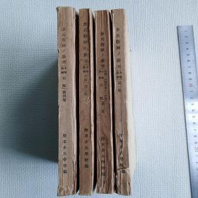 步兵教练参考(四册)