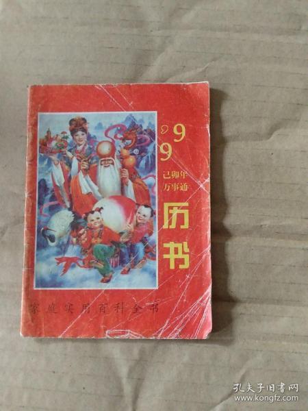 1999年历书