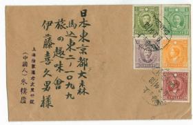 贴烈士5枚,上海寄日本集邮协会