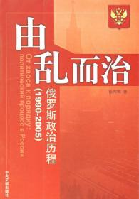 由乱而治:俄罗斯政治历程(1990-2005) 徐向梅 著