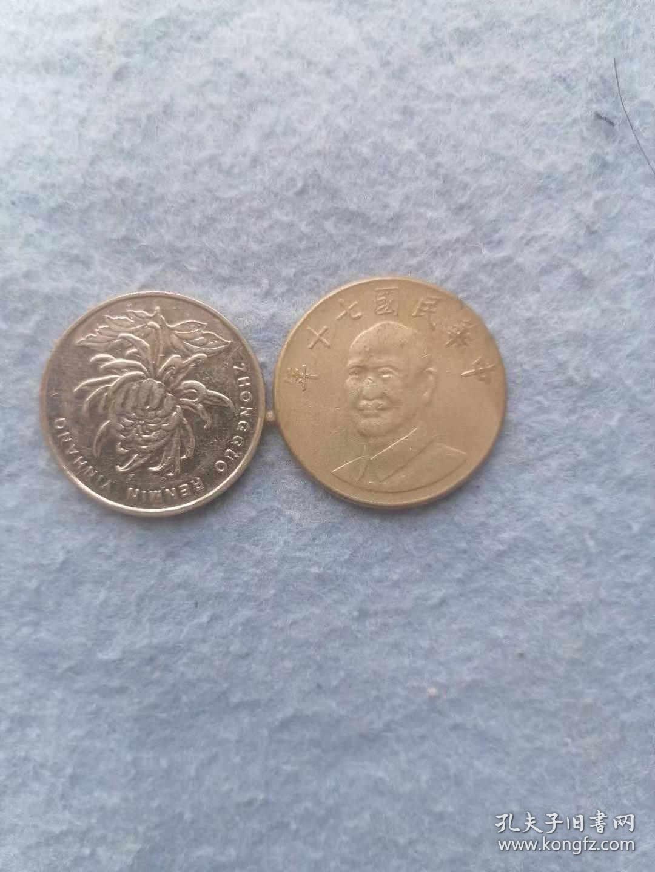 民国七十年拾元硬币。包邮