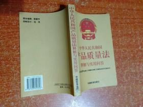 中华人民共和国产品质量法释解与实用问答