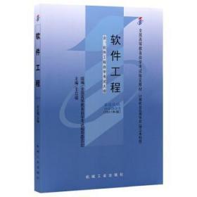 软件工程 王立福 著 9787111338123