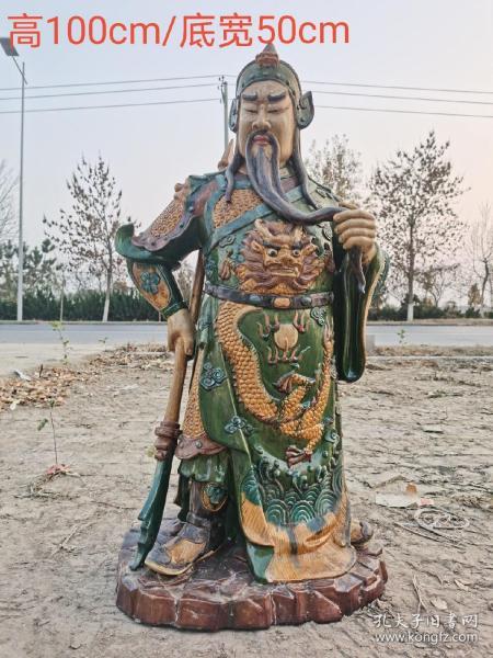 唐三彩关公像