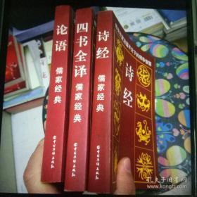 四书五经:修身齐家治国平天下的领导智慧  论语 诗经  四库全译