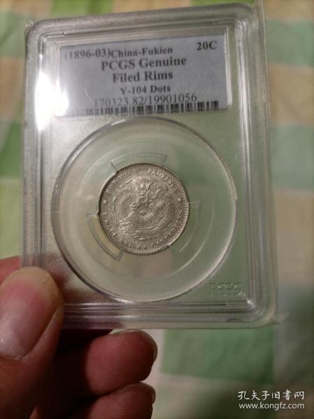 PCGS 82福建官局造1.44二角银币