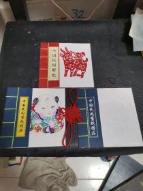中国民间剪纸精品【3册合售】