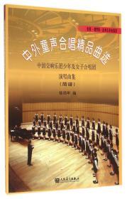 中外童�合唱精品曲�x(中��交���F少年及女子合唱�F演唱曲集�|�W俄�_斯��好洲及其他��家��V)