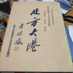 北方大港专号 民国18年 华北水利月刊 第二卷 第九期