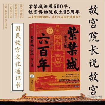 紫禁城六百年