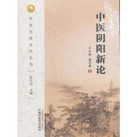 中医阴阳新论