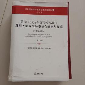 境外资本市场重要法律文献译丛11美洲卷 美国《1934年证券交易法》及相关证券交易委员会规则与规章(第二册)封皮脱离