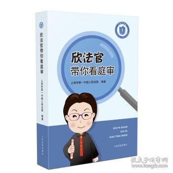 欣法官带你看庭审 上海市第一中级人民法院 9787510923470