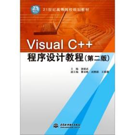 正版新书 Visual C++程序设计教程(第二版)(21世纪高等院校规划教
