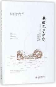 我的孔子学院(北京大学孔子学院中方院长访谈实录)(精)--正版全新