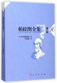 柏拉图全集(10增订版)--正版全新