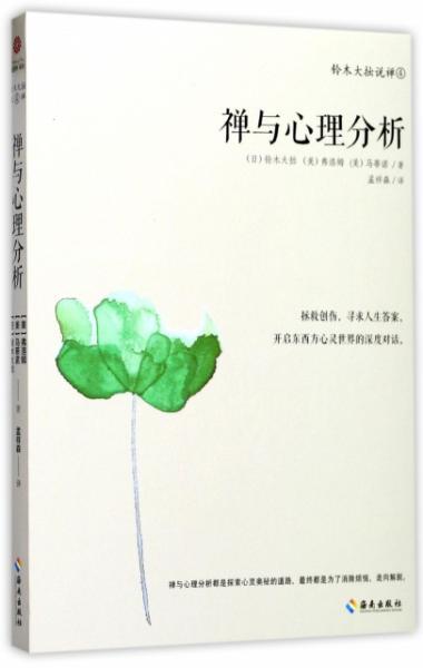 禅与心理分析(铃木大拙说禅)--正版全新