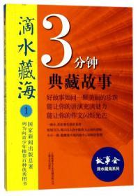 滴水藏海(3分钟典藏故事1)/故事会滴水藏海系列--正版全新