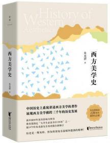 西方美学史(精)--正版全新