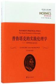 普鲁塔克的实践伦理学--哲学的社会动力(普鲁塔克集)/西方传统经典与解释--正版全新