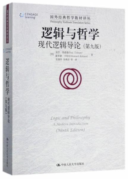 逻辑与哲学(现代逻辑导论D9版)/国外经典哲学教材译丛--正版全新