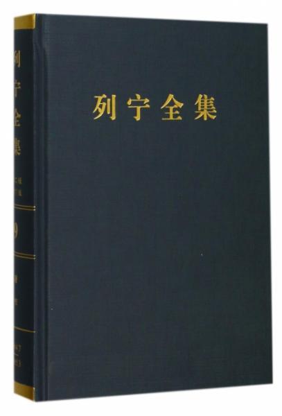 列宁全集(D9卷1904年7月-1905年3月D2版增订版)(精)--正版全新