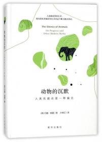 动物的沉默(人类优越论是一种偏见)(精)--正版全新