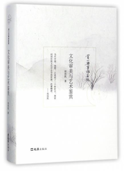 文化审美与艺术鉴赏(精)/赏心乐事谁家院--正版全新