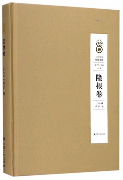 人间佛教思想文库(隆根卷)(精)--正版全新