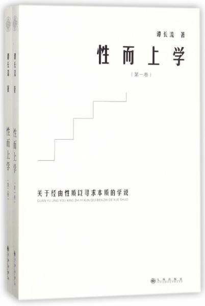 而上学(关于经由 质以寻求本质的学说共2册)--正版全新