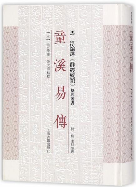 童溪易传(精)/马一浮编 群经统类整理丛书--正版全新