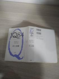 1Q84 3 村上春树 单行本 硬壳本 日文原版