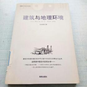 中国古代风水学:建筑与地理环境  [A16K----5]