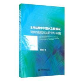 正版新书 水电站群中长期水文预报及调度的智能方法研究与应用 李