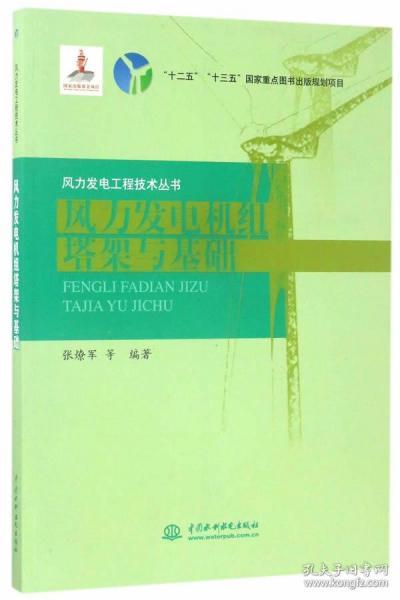 正版新书 风力发电机组塔架与基础(风力发电工程技术丛书) 张燎军