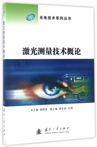 激光测量技术概论/光电技术系列丛书--正版全新