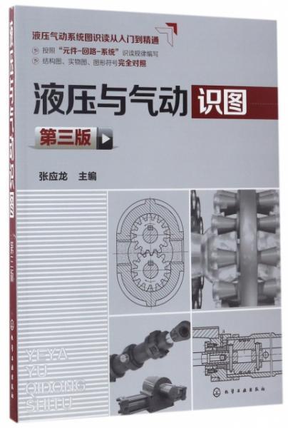 液压与气动识图(D3版)--正版全新