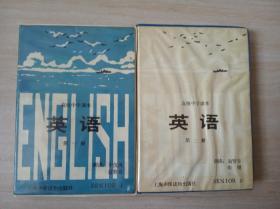 高中英语第1-2册(朗读:翁贤青、干仪凤、张健);共4个英语磁带