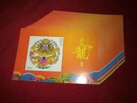 2012年生肖龙年壬辰大吉纪念卡片,13.5*9厘米(合计90枚合售)