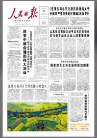 纪念报生日报:人民日报2021年2月25日,改变中国命运的伟大决战  ,适合展览用