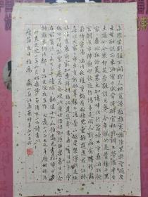 送给顾景舟大师的《汪孟莱小楷书法》(上款人是瘦萍,顾景舟)24.8*16厘米
