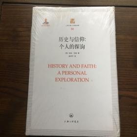 上海三联人文经典书库·历史与信仰:个人的探询